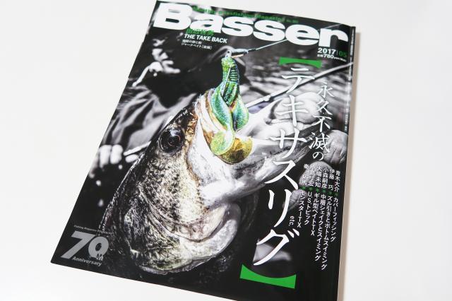 Basser2017年5月号
